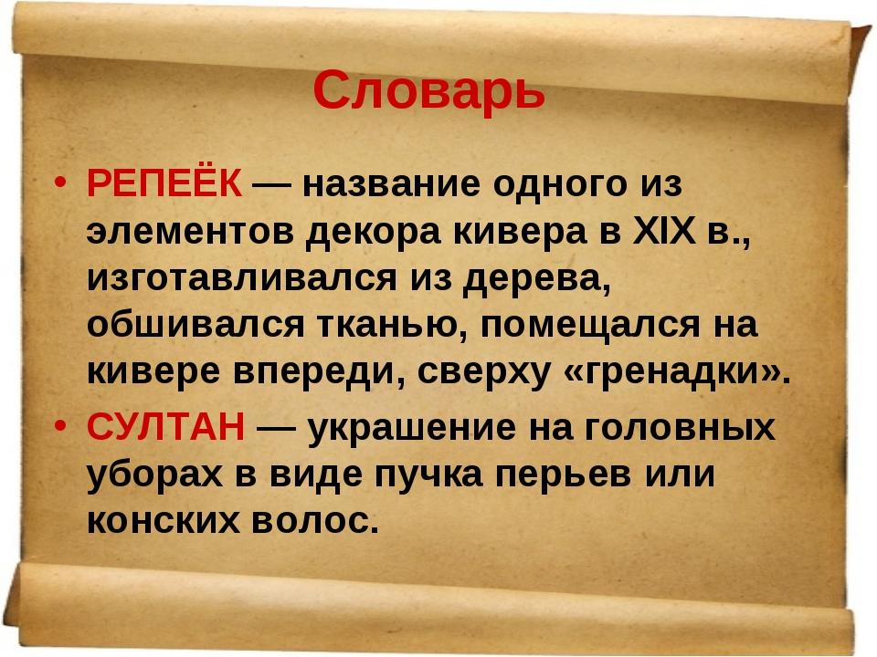 Словарь РЕПЕЁК — название одного из элементов декора кивера в XIX в., изготав...