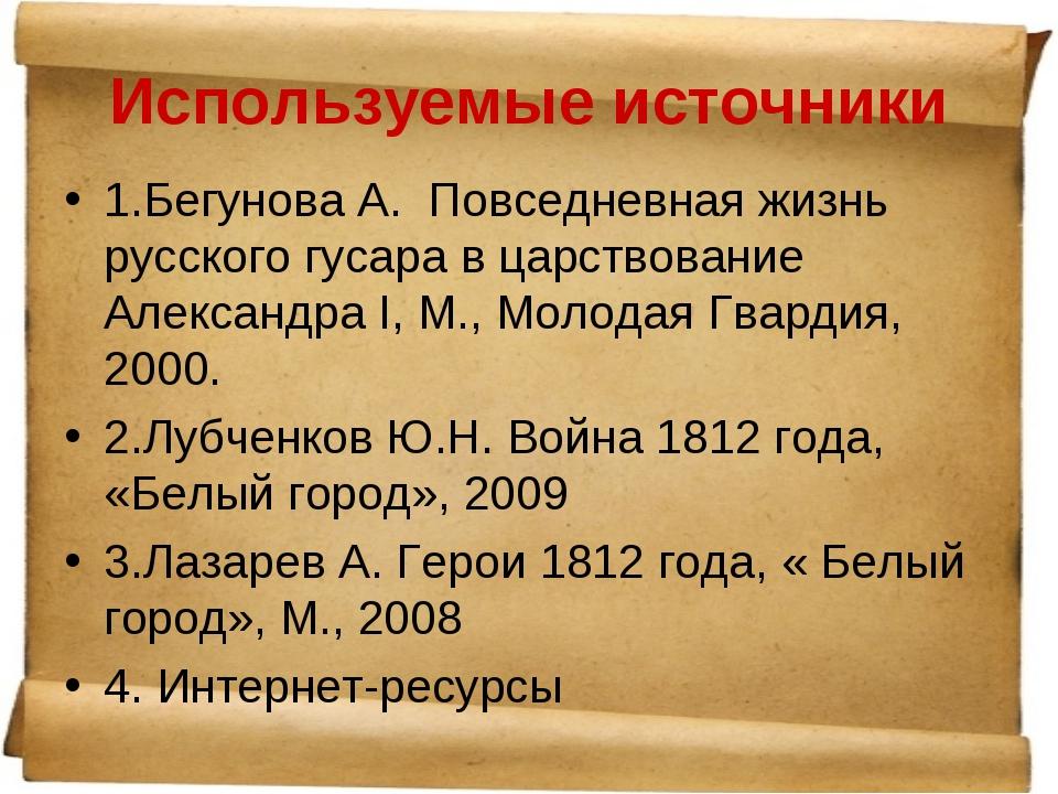 Используемые источники 1.Бегунова А. Повседневная жизнь русского гусара в цар...