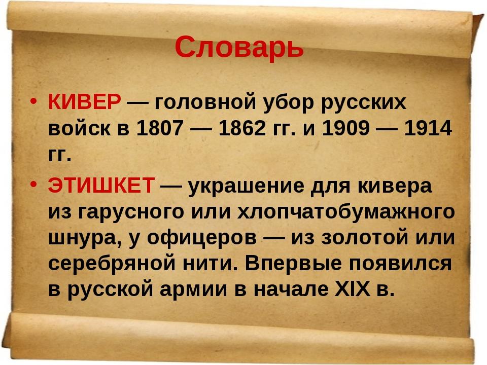 Словарь КИВЕР — головной убор русских войск в 1807 — 1862 гг. и 1909 — 1914 г...