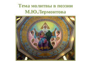 Тема молитвы в поэзии М.Ю.Лермонтова