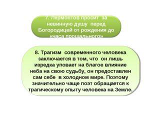 8. Трагизм современного человека заключается в том, что он лишь изредка упова