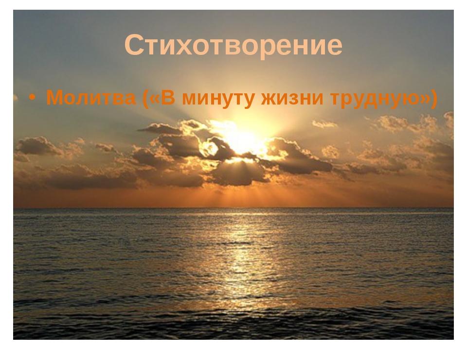 Стихотворение Молитва («В минуту жизни трудную»)