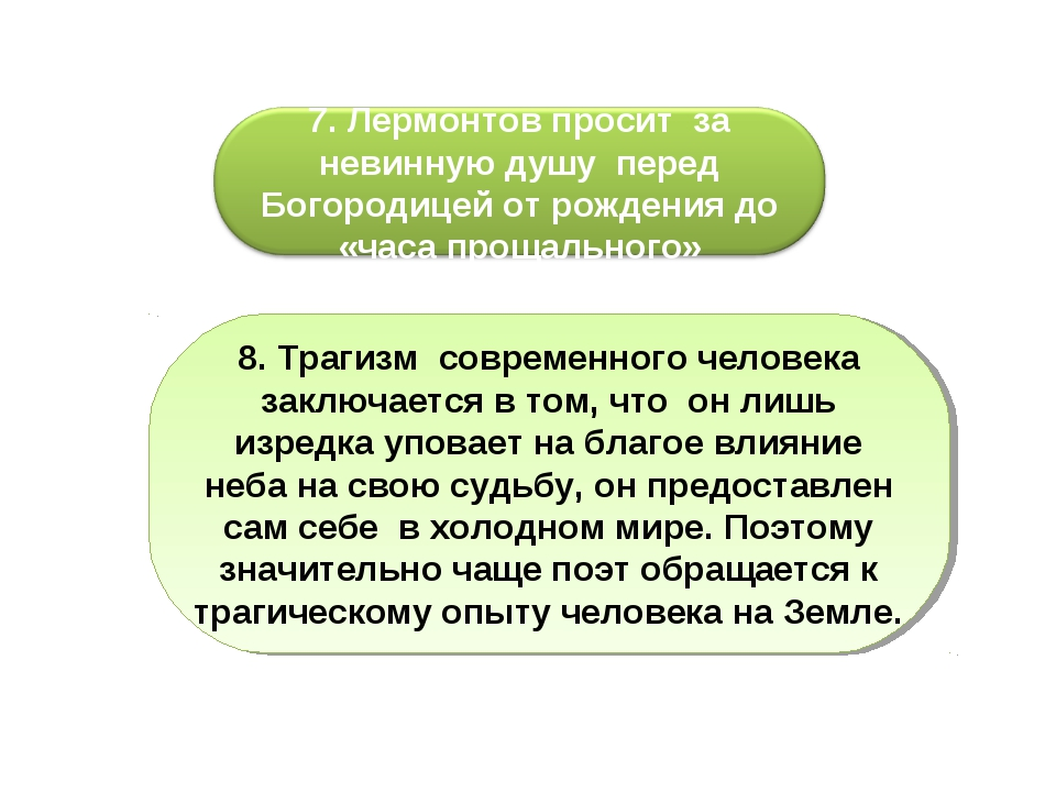 8. Трагизм современного человека заключается в том, что он лишь изредка упова...