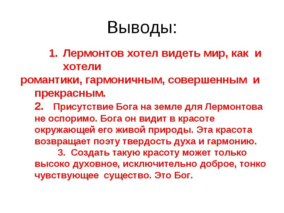 Выводы: Лермонтов хотел видеть мир, как и хотели романтики, гармоничным, сове...