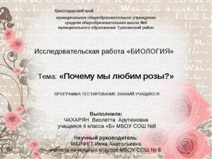 Краснодарский край муниципальное общеобразовательное учреждение средняя обще