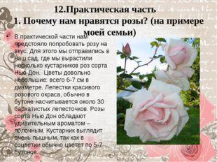 12.Практическая часть  1. Почему нам нравятся розы? (на примере моей семьи)
