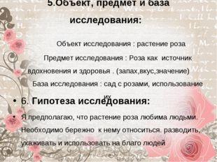 5.Объект, предмет и база исследования: Объект исследования : растение роза П