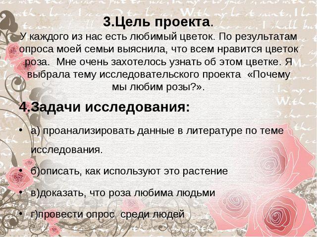 3.Цель проекта. У каждого из нас есть любимый цветок. По результатам опроса...
