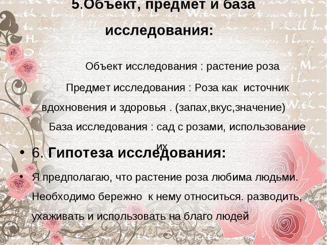 5.Объект, предмет и база исследования: Объект исследования : растение роза П...