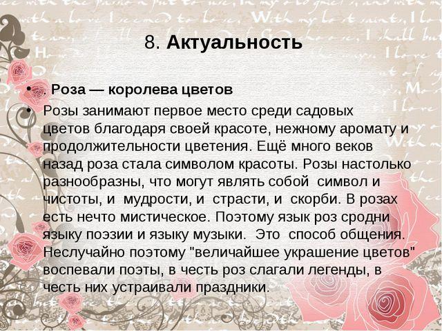 8. Актуальность . Роза — королева цветов Розызанимают первое место средиса...