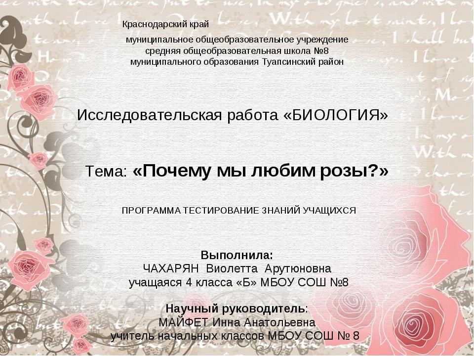 Краснодарский край муниципальное общеобразовательное учреждение средняя обще...