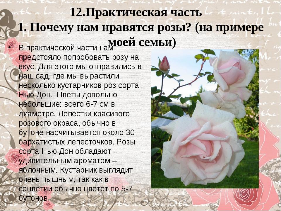 12.Практическая часть  1. Почему нам нравятся розы? (на примере моей семьи)...