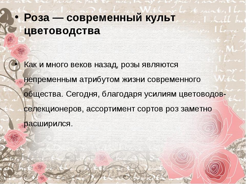 Роза — современный культ цветоводства Как и много веков назад, розы являются...
