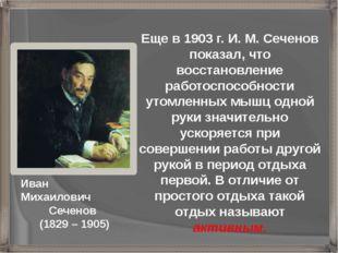 Еще в 1903 г. И. М. Сеченов показал, что восстановление работоспособности уто