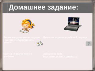 Домашнее задание: Выпишив домашнюю тетрадь текст из слайдов где есть значок В