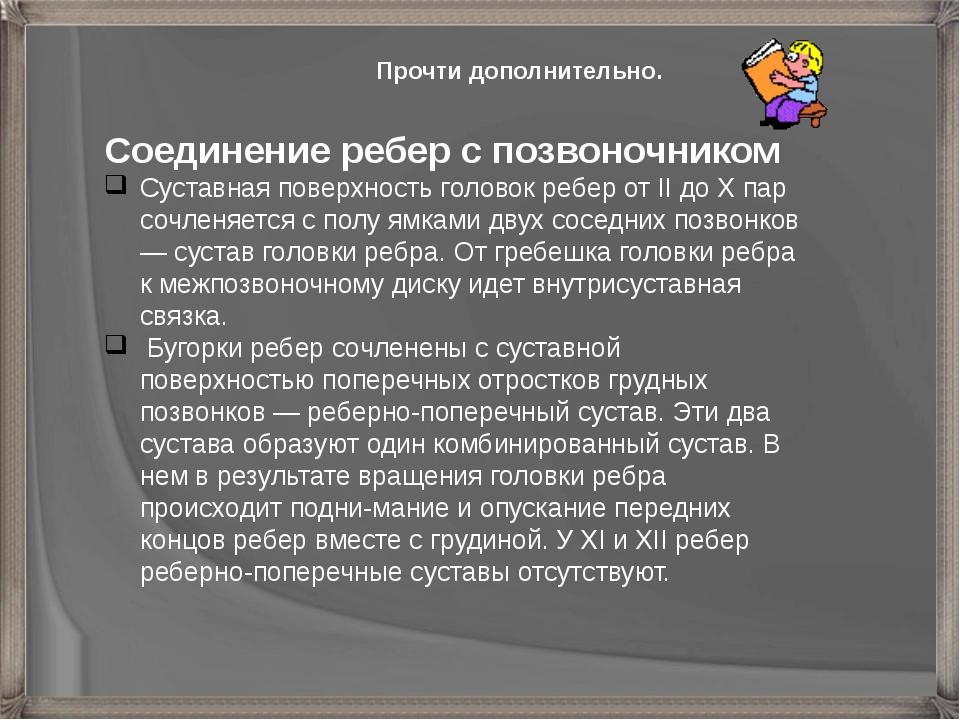 Соединение ребер с позвоночником Суставная поверхность головок ребер от II до...