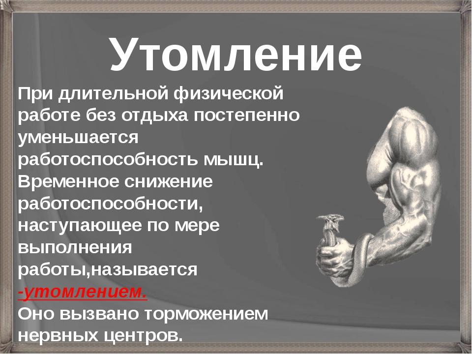 При длительной физической работе без отдыха постепенно уменьшается работоспос...