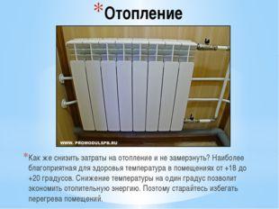 Отопление Как же снизить затраты на отопление и не замерзнуть? Наиболее благо