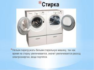 Стирка Нельзя перегружать бельем стиральную машину, так как время на стирку у
