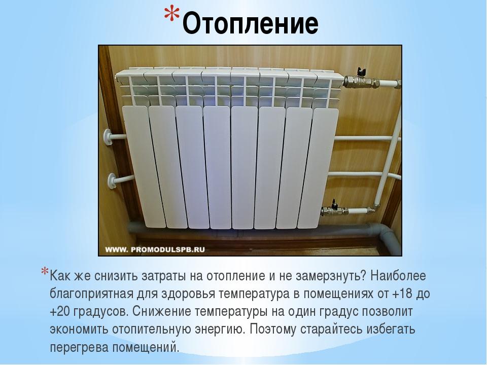 Отопление Как же снизить затраты на отопление и не замерзнуть? Наиболее благо...