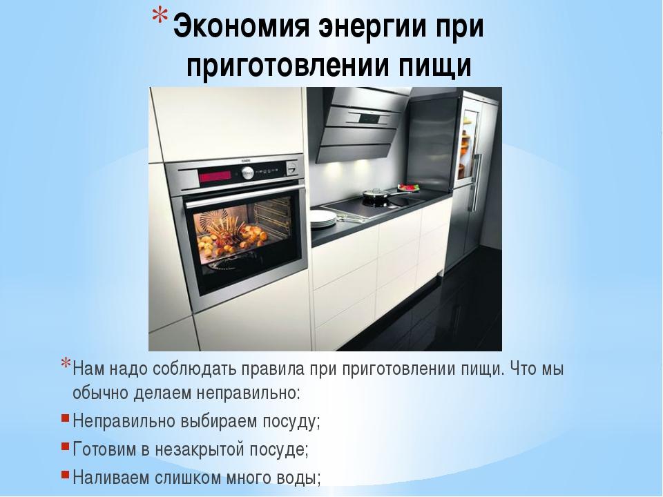 Экономия энергии при приготовлении пищи Нам надо соблюдать правила при пригот...