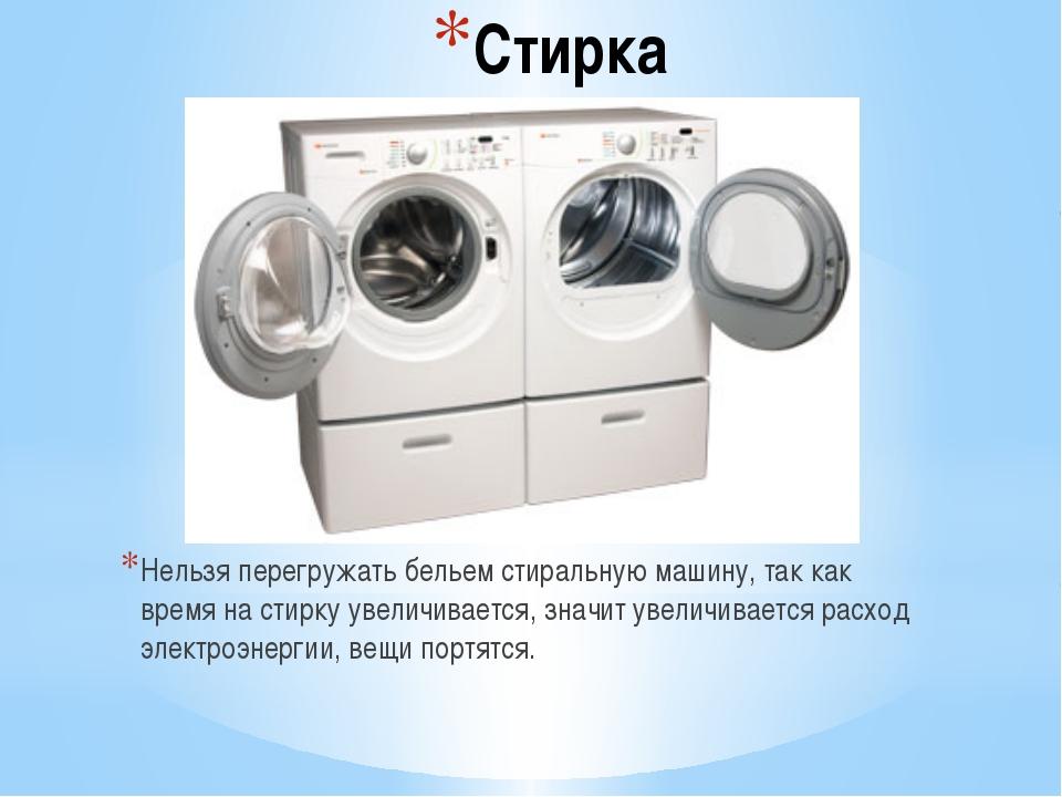 Стирка Нельзя перегружать бельем стиральную машину, так как время на стирку у...