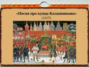 «Песня про купца Калашникова» (1837)