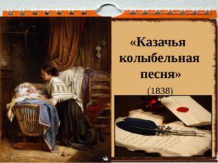 «Казачья колыбельная песня» (1838)