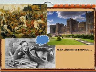 М.Ю. Лермонтов в мечтах….