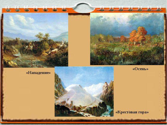 : «Осень» «Нападение» «Крестовая гора»