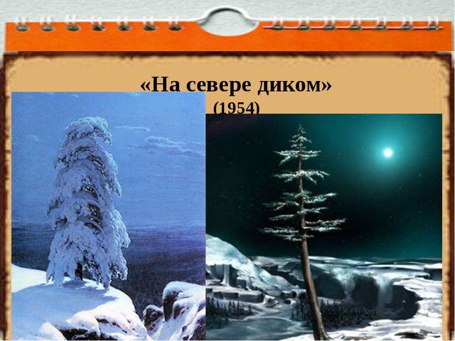 «На севере диком» (1954)
