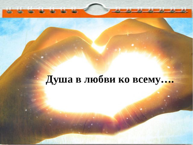 Душа в любви ко всему….