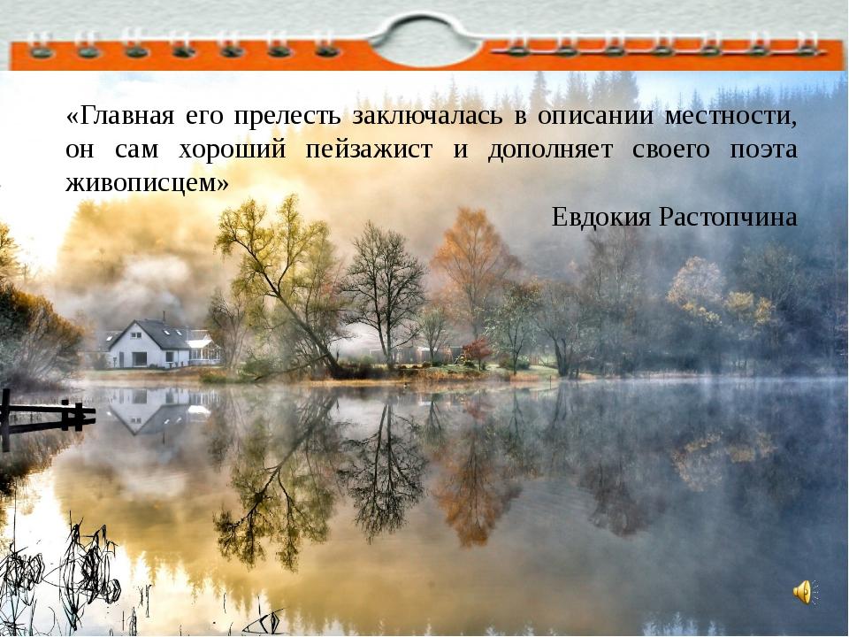 «Главная его прелесть заключалась в описании местности, он сам хороший пейзаж...