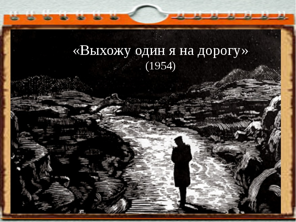 «Выхожу один я на дорогу» (1954)
