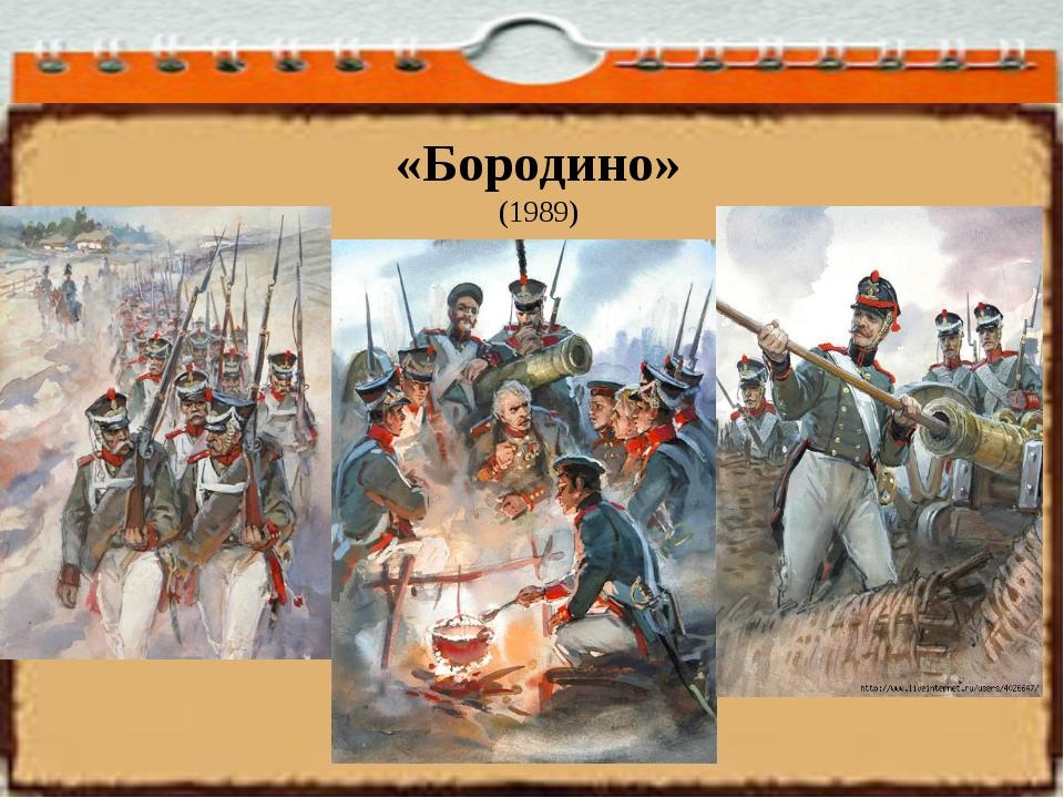 «Бородино» (1989)