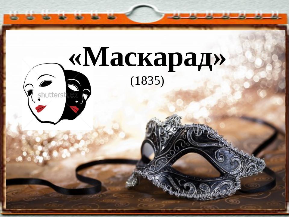 «Маскарад» (1835)