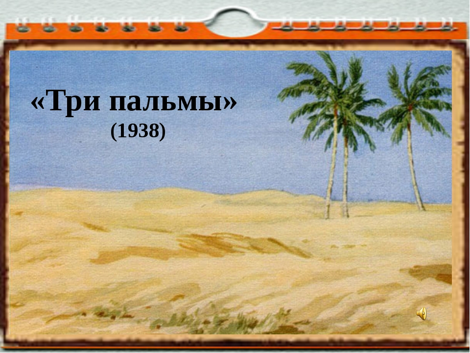 «Три пальмы» (1938)