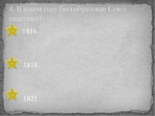 24 сентября 1812 года 14 июля 1812 года 24 августа 1812 года 1. Назовите точ