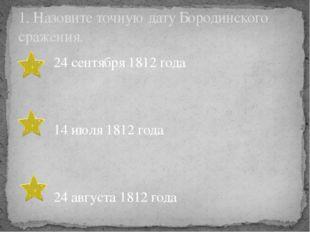 Александр I П.И. Багратион М.И. Кутузов 3. Чьи это слова: «…Каждый из вас сп