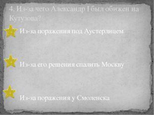 5. Вопрос без вариантов ответа: что заставило Александра I изменить своё мнен
