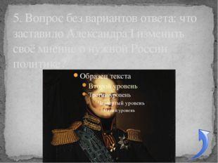 1820 1825 1815 1. В каком году окончилось правление Александра I?