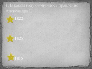 1804-1813 1806-1807 1808-1809 3. Годы Русско-иранской войны.