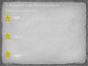 1816 1818 1821 4. В каком году был образован Союз спасения?