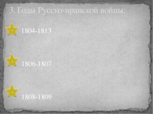 Вопрос без вариантов ответа: В 1809 году произошло два увековеченных события: