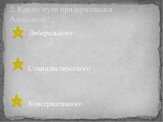 О Павле I О Голицыне О Сперанском 3. О ком были слова Александра: « Если бы...