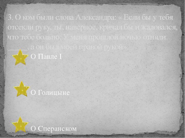 Из-за поражения под Аустерлицем Из-за его решения спалить Москву Из-за пораж...