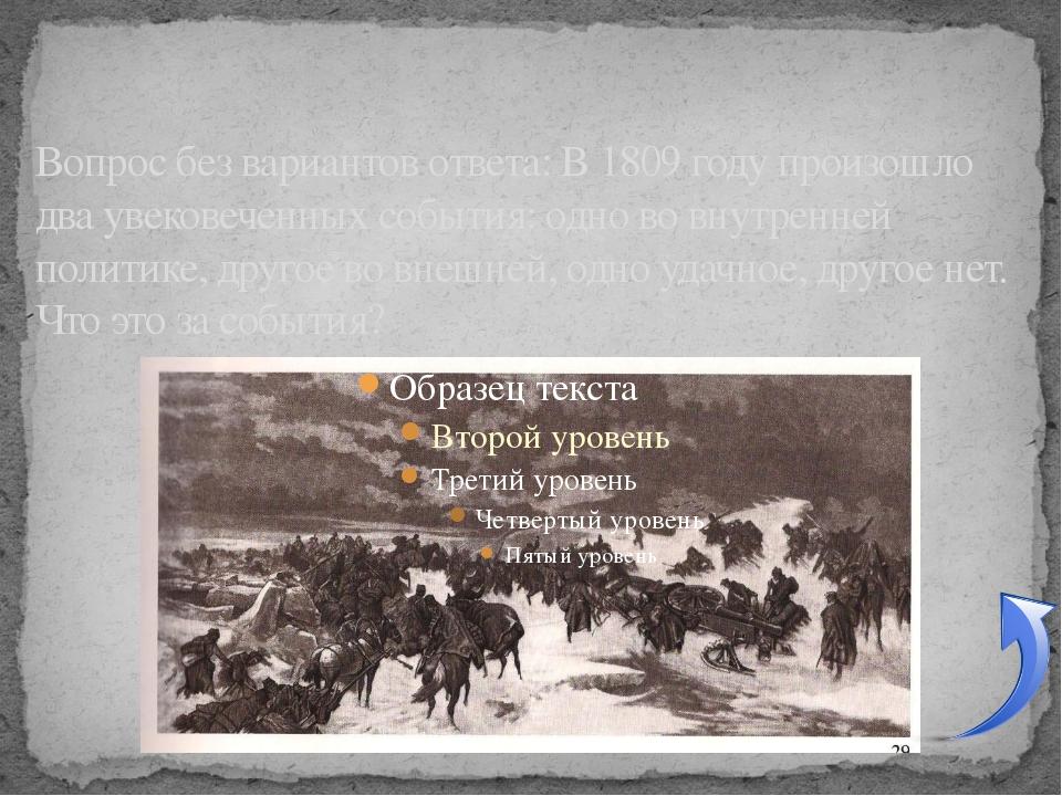 Сжечь Москву Сменить тактику защиты на тактику нападения Провести Тарутински...