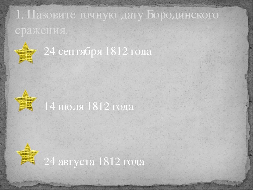 Александр I П.И. Багратион М.И. Кутузов 3. Чьи это слова: «…Каждый из вас сп...