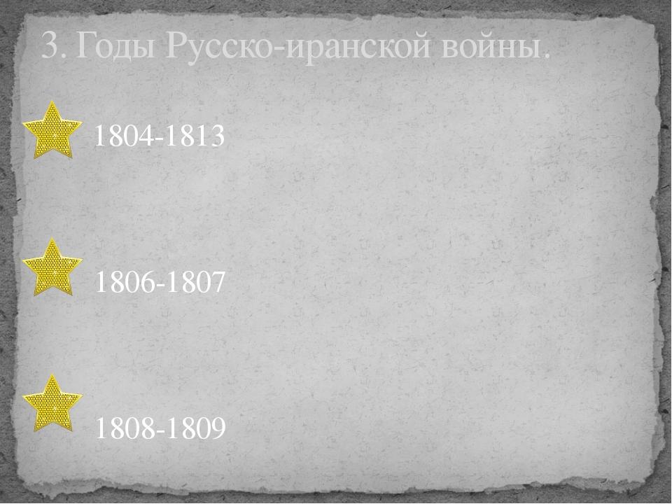 Вопрос без вариантов ответа: В 1809 году произошло два увековеченных события:...