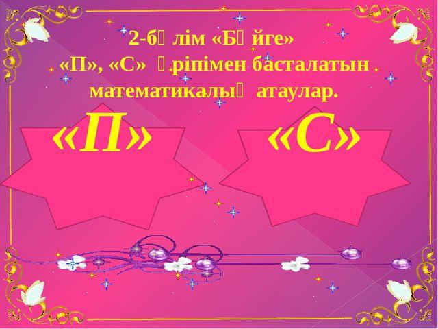 «П» «С» 2-бөлім «Бәйге» «П», «С» әріпімен басталатын математикалық атаулар.